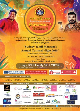 Thillana-8 with Robo Shankar & Giri in Sydney