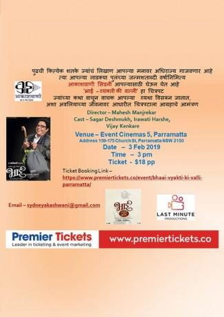 Bhaai – Vyakti Ki Valli (Event Cinemas, Parramatta)
